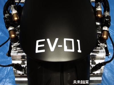 EV-01リア